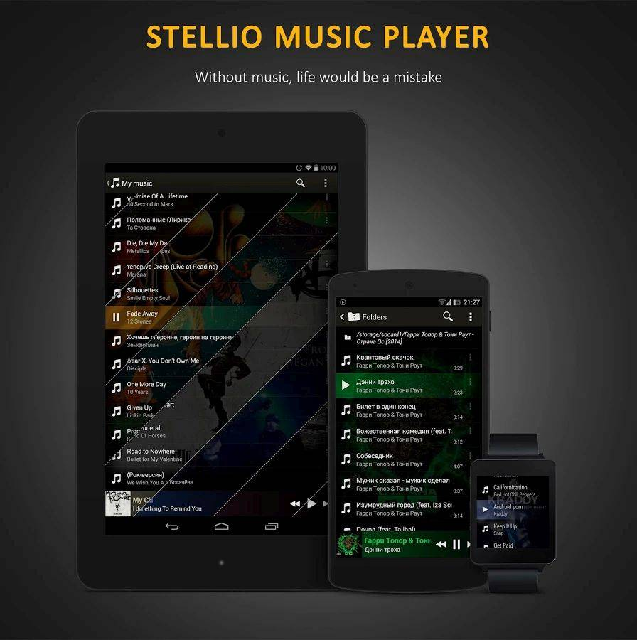 Download Stellio Music Player